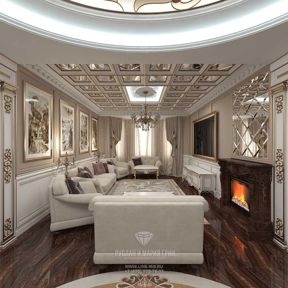 Гостиная с камином в дворцовом стиле