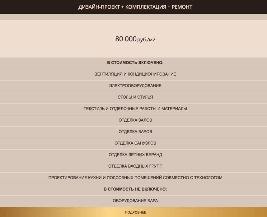Цены на дизайн, комплектацию и ремонт ресторанов в Москве