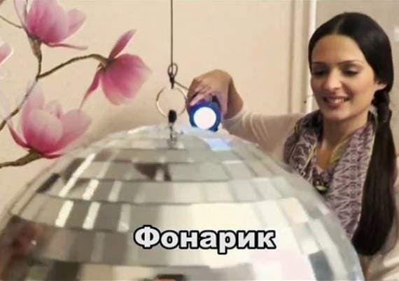 Известные московские дизайнеры интерьера Руслан и Мария Грин рассказывают о том, как сделать красивый диско-шар своими руками из простого глобуса. Кроме глобуса наши дизайнеры использовали зеркальный пластик и фонарик.