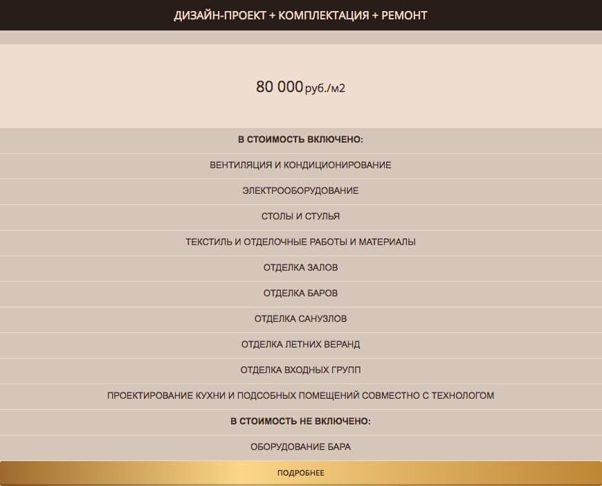Цены на ремонт ресторанов и кафе в Москве