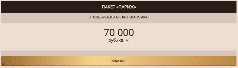 kak-dobavit-franzhuzhskogo-sharma-interery-3