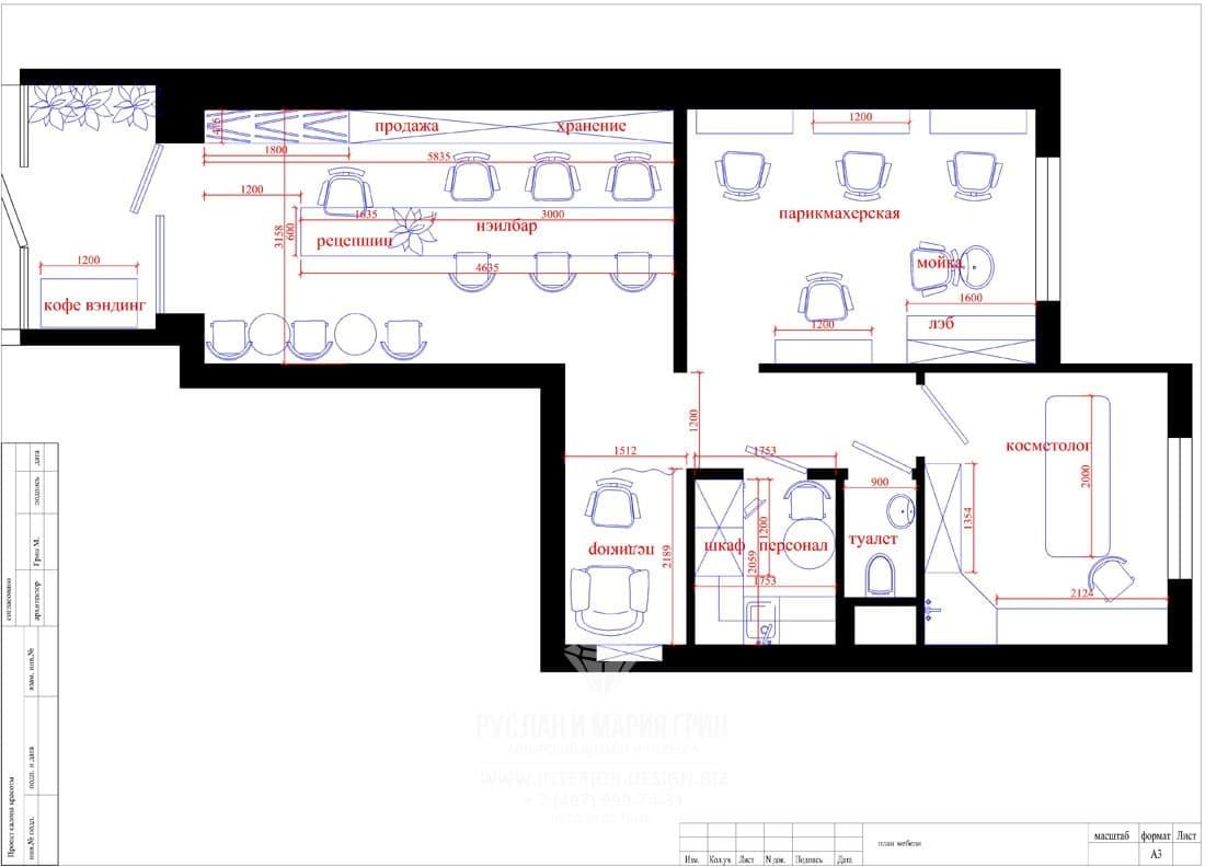 Схема планировки небольшого салона красоты