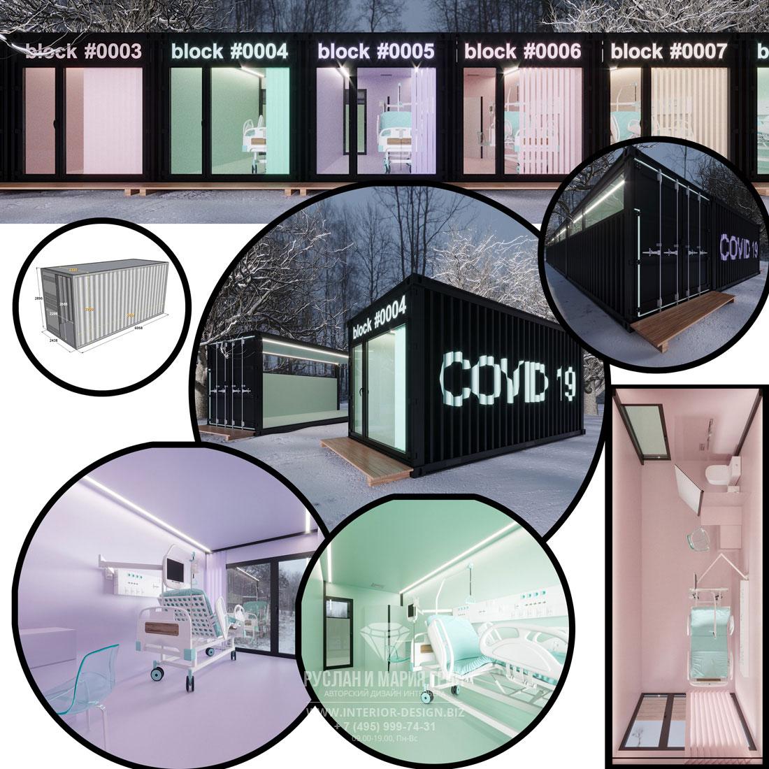 Проект COVID-19. Дизайн быстрого передвижного инфекционного госпиталя