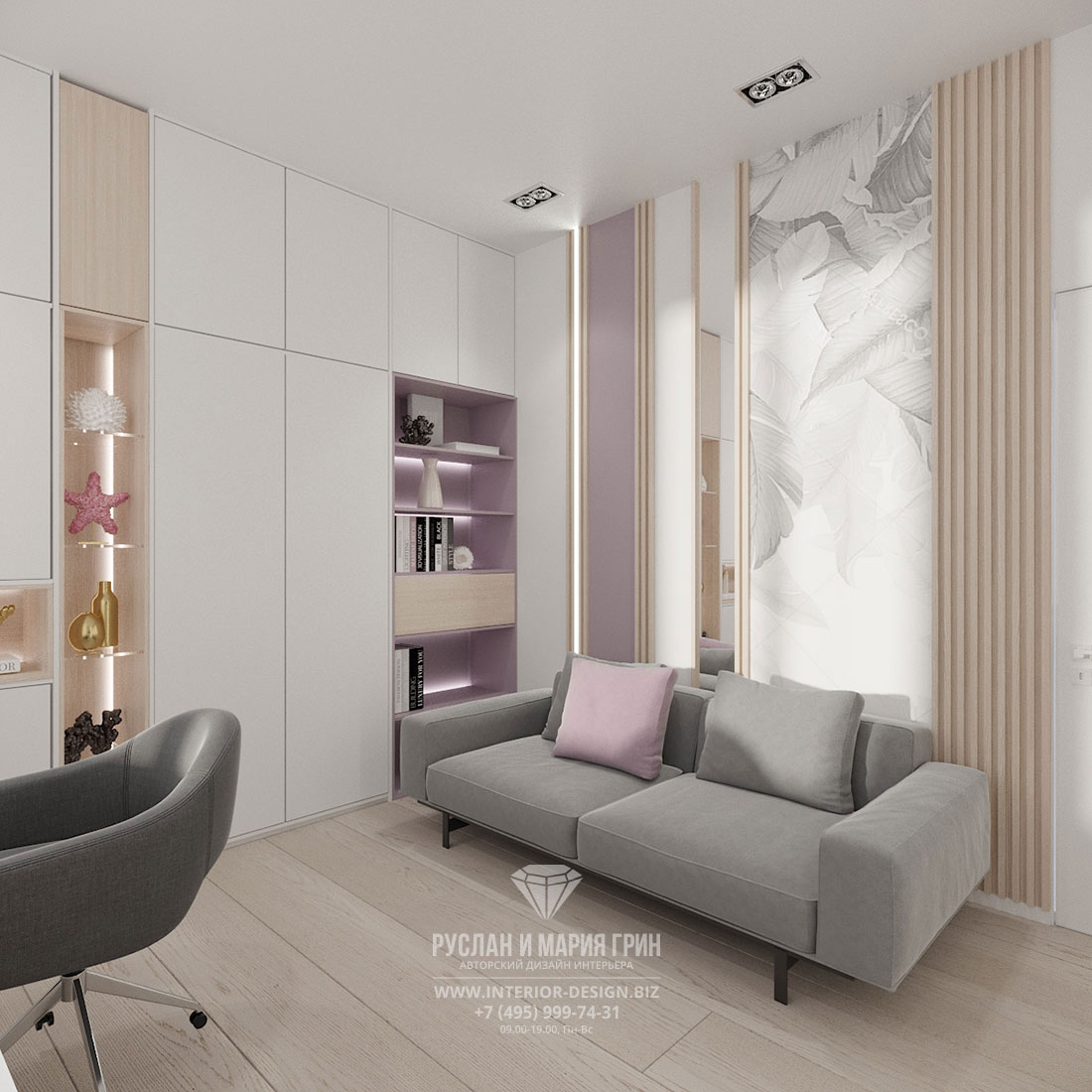 Интерьер комнаты для гостей в современном стиле с фотообоями
